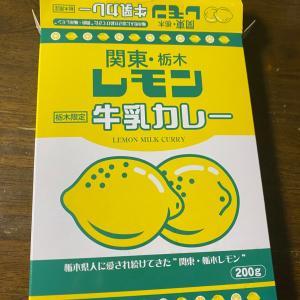 「関東・栃木レモン牛乳カレー」を食べてみた