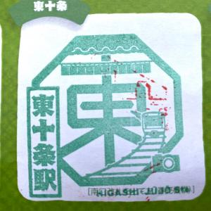 京浜東北線の新しい「駅スタンプ」3駅分