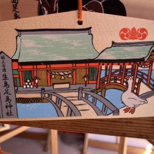 「生島足島神社」にて絵馬を書く