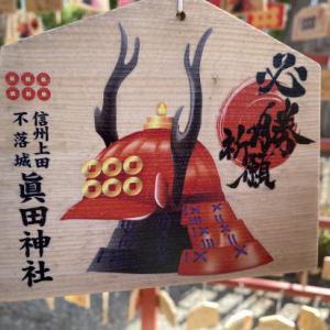 「真田神社」参拝と絵馬