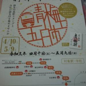 JR青梅線の「御朱印風駅スタンプ」~前半~