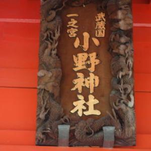 【一之宮巡り】小野神社(武蔵国)