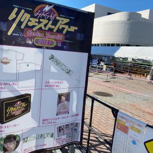 「HKT48 リクエストアワー2021」に行ってみた