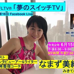 【お知らせ】 6/15(月)20:00(NY7:00)〜FBライブ「夢のスイッチ」に出演します。