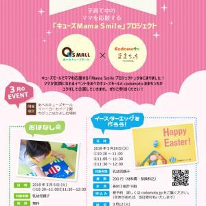 【キューズ ママ スマイル】プロジェクト 3月のイベント