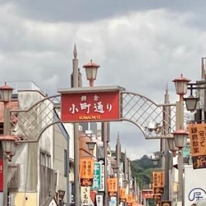 いざ、鎌倉!