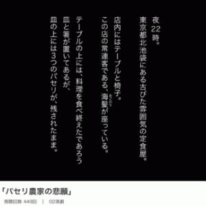 リモート演劇ウラ話<その2>