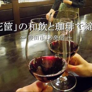 女子率の高い喫茶店「花筐」の和飲と珈琲で締め【豊田市】