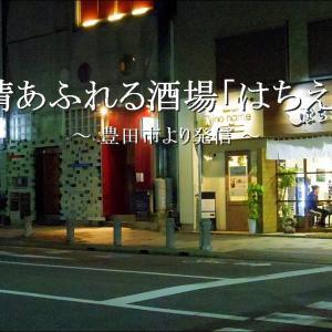 「はちえん」は昭和の雰囲気の味わえる人情酒場【豊田市】