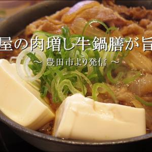 寒くなると食べたくなる松屋の「肉増し牛鍋膳」【豊田市】