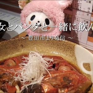 小料理屋の「欒-らん」で美女とパンダと一飲んだ【豊田市】