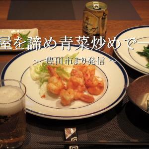 鮨屋「とんぼ」を諦めエビマヨと青菜炒めで一杯【自宅】