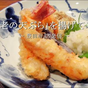 天ぷらの定番「海老の天ぷら」を初めて揚げてみた【自宅】