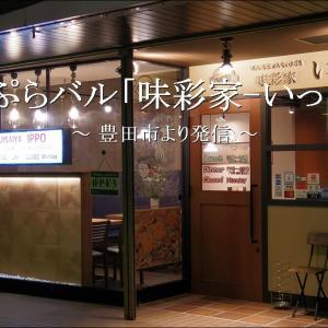 天ぷらバル「味彩家 いっぽ」は今風の天ぷら屋だ【豊田市】