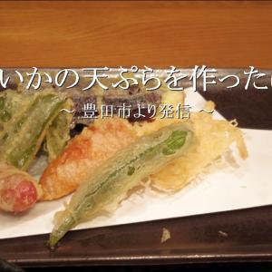「さきいかの天ぷら」が美味いと聞いて作ったけど【自宅】