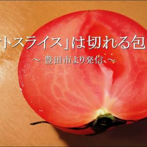 「トマトスライス」は切れる包丁で作ると美味しい【自宅】