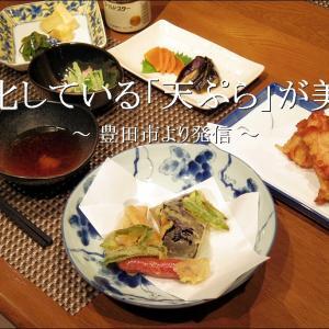少しづつだけど進化している「天ぷら」が美味しい【自宅】