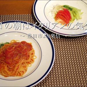 休日の朝はトマトを使った料理でイタリアンの気分【自宅】