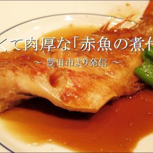 朝イチにネコが来た日の晩ご飯に「赤魚の煮付け」【自宅】