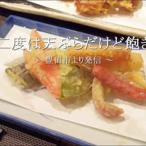 週に二度は「天ぷら」だけど美味しくて飽きない 【自宅】