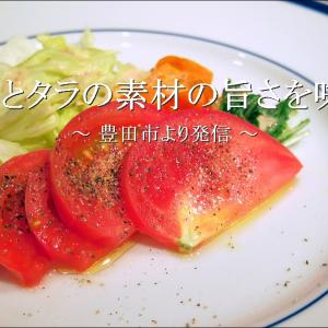 トマトのサラダにタラの天ぷらで素材の旨さを味う【自宅】