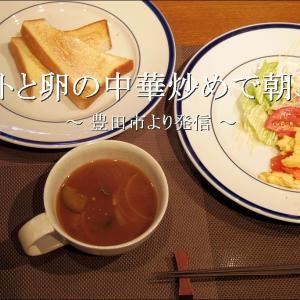 朝イチで作った「トマトと卵の中華炒め」で朝ご飯【自宅】