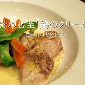お代り必至、パスタソースで作った鶏のクリーム煮【自宅】