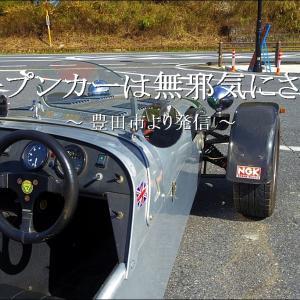 オープンカーは男のハートを無邪気にさせてくれる【恵那市 岩村】