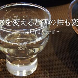 グラスを変えるとお酒の味が美味しくなる気がする【自宅】