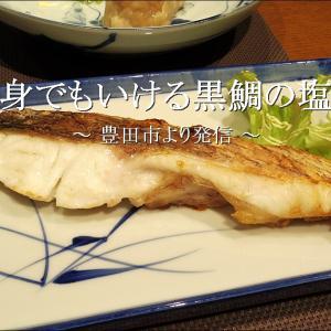刺し身でもいける黒鯛を塩焼きにしたら最高に美味【自宅】