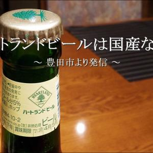 「ハートランドビール」が国産品とは知らなかった【自宅】
