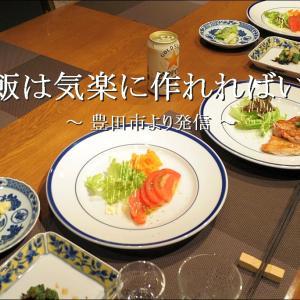 家のご飯は、もっと気楽に作れればといいと思うが【自宅】