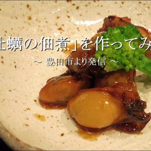 超絶美味!冷凍の牡蠣で「牡蠣の佃煮」を作った【自宅】