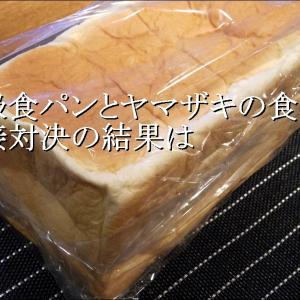 高級食パンのハレパン VS ヤマザキの食パンの直接対決の結果は