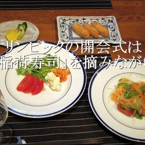 オリンピックの開会式は「稲荷寿司」を摘みながら