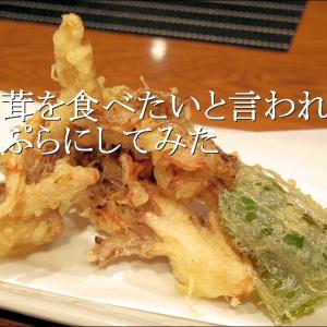 舞茸を食べたいと言われて天ぷらにしてみた