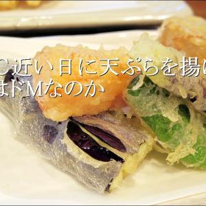 40℃近い気温の日に、天ぷらを揚げて喜んでいる私はドMなのか