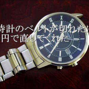 腕時計のベルトが切れたけど、300円で直してくれた