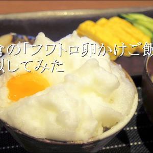 鎌倉・稲村ヶ崎の「フワトロ卵かけご飯」を真似してみた