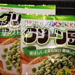 安いだけが本当の安さではないことを思い知った、春日井の「グリーン豆」
