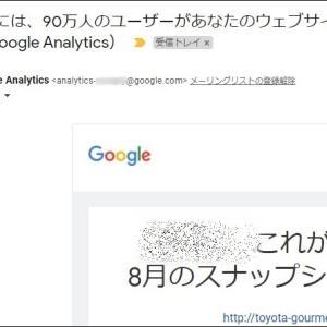 Google AdSense の収入が50万円以上ってホント?