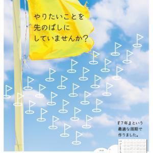 【福岡初開催!】!」7年カレンダーで未来を描こう