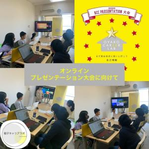 オンラインプレゼンテーション受付開始!!
