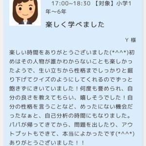オンライン伝記クラブ追加開催決定!