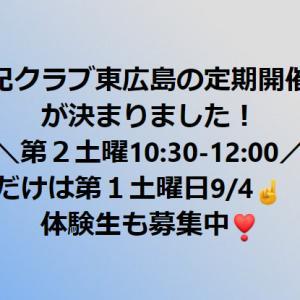 伝記クラブ・東広島クラスが決まりました!