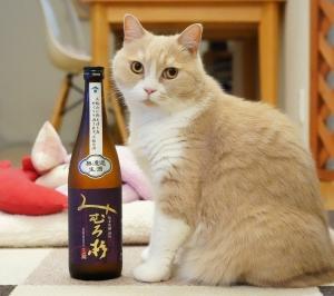 #猫と日本酒 みむろ杉 純米吟醸 雄町 無濾過生酒