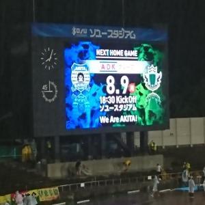 ブラウブリッツ秋田vsジェフユナイテッド千葉 滝行観戦
