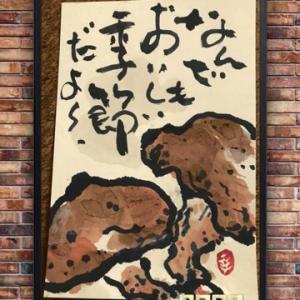 9月の絵手紙2〜♪