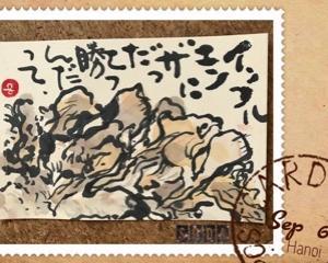 9月の絵手紙3〜♪