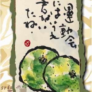 10月の絵手紙〜♪